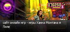 сайт онлайн игр - игры Ханна Монтана и Лили