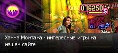 Ханна Монтана - интересные игры на нашем сайте