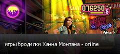игры бродилки Ханна Монтана - online