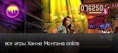 все игры Ханна Монтана online
