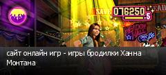 сайт онлайн игр - игры бродилки Ханна Монтана