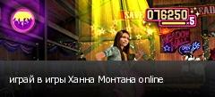 играй в игры Ханна Монтана online