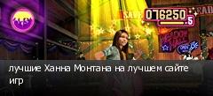 лучшие Ханна Монтана на лучшем сайте игр