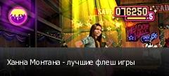 Ханна Монтана - лучшие флеш игры