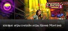 клевые игры онлайн игры Ханна Монтана