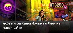 любые игры Ханна Монтана и Лили на нашем сайте