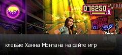 клевые Ханна Монтана на сайте игр