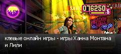 клевые онлайн игры - игры Ханна Монтана и Лили