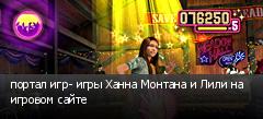портал игр- игры Ханна Монтана и Лили на игровом сайте