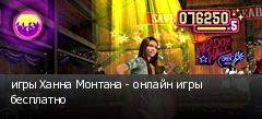 игры Ханна Монтана - онлайн игры бесплатно