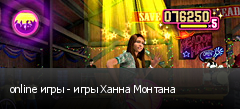 online игры - игры Ханна Монтана