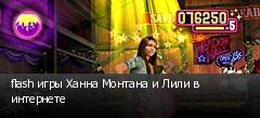 flash игры Ханна Монтана и Лили в интернете