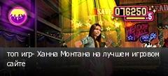 топ игр- Ханна Монтана на лучшем игровом сайте