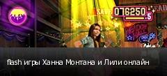 flash игры Ханна Монтана и Лили онлайн