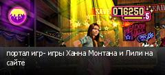 портал игр- игры Ханна Монтана и Лили на сайте