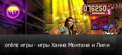 online игры - игры Ханна Монтана и Лили