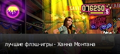 лучшие флэш-игры - Ханна Монтана