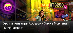 бесплатные игры бродилки Ханна Монтана по интернету