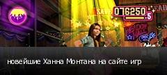 новейшие Ханна Монтана на сайте игр