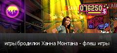 игры бродилки Ханна Монтана - флеш игры