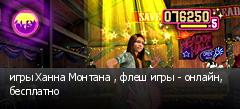 игры Ханна Монтана , флеш игры - онлайн, бесплатно