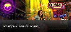 все игры с Ханной online