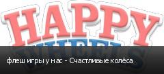 флеш игры у нас - Счастливые колёса