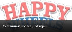 Счастливые колёса , 3d игры
