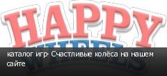 каталог игр- Счастливые колёса на нашем сайте