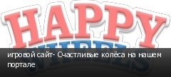 игровой сайт- Счастливые колёса на нашем портале