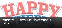 поиск игр- Счастливые колёса у нас на сайте