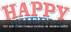 топ игр- Счастливые колёса на нашем сайте
