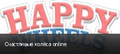 Счастливые колёса online