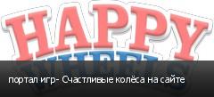 портал игр- Счастливые колёса на сайте