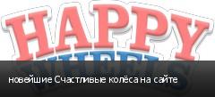 новейшие Счастливые колёса на сайте
