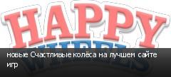 новые Счастливые колёса на лучшем сайте игр