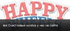 все Счастливые колёса у нас на сайте