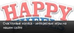 Счастливые колёса - интересные игры на нашем сайте