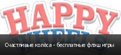 Счастливые колёса - бесплатные флэш игры