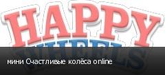 мини Счастливые колёса online