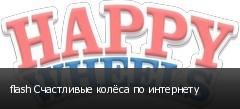 flash Счастливые колёса по интернету