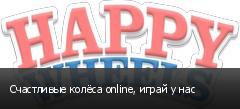 Счастливые колёса online, играй у нас