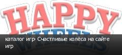 каталог игр- Счастливые колёса на сайте игр
