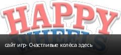 сайт игр- Счастливые колёса здесь