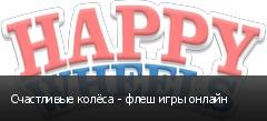 Счастливые колёса - флеш игры онлайн