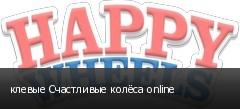 клевые Счастливые колёса online