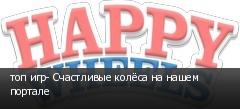 топ игр- Счастливые колёса на нашем портале