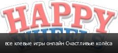 все клевые игры онлайн Счастливые колёса