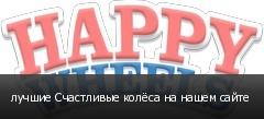 лучшие Счастливые колёса на нашем сайте
