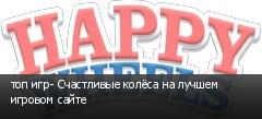 топ игр- Счастливые колёса на лучшем игровом сайте